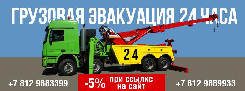 грузовой эвакуатор 24 часа